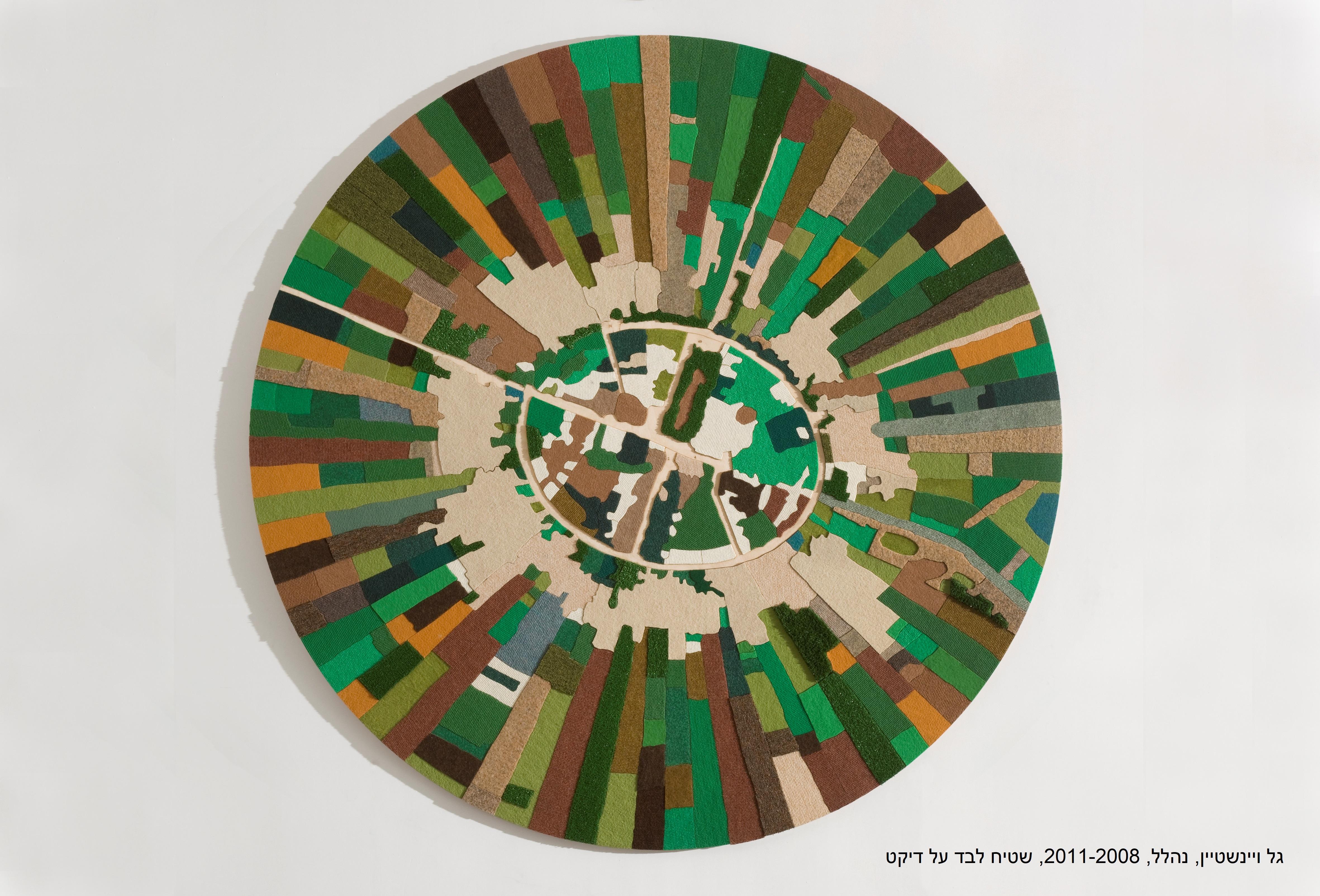 גל וינשטיין, נהלל, קוטר 120, 2008-2011ן.