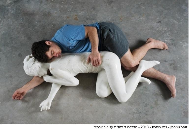 זוהר גוטסמן - ללא כותרת - 2013 - הדפסה דיגיטלית על נייר ארכיבי