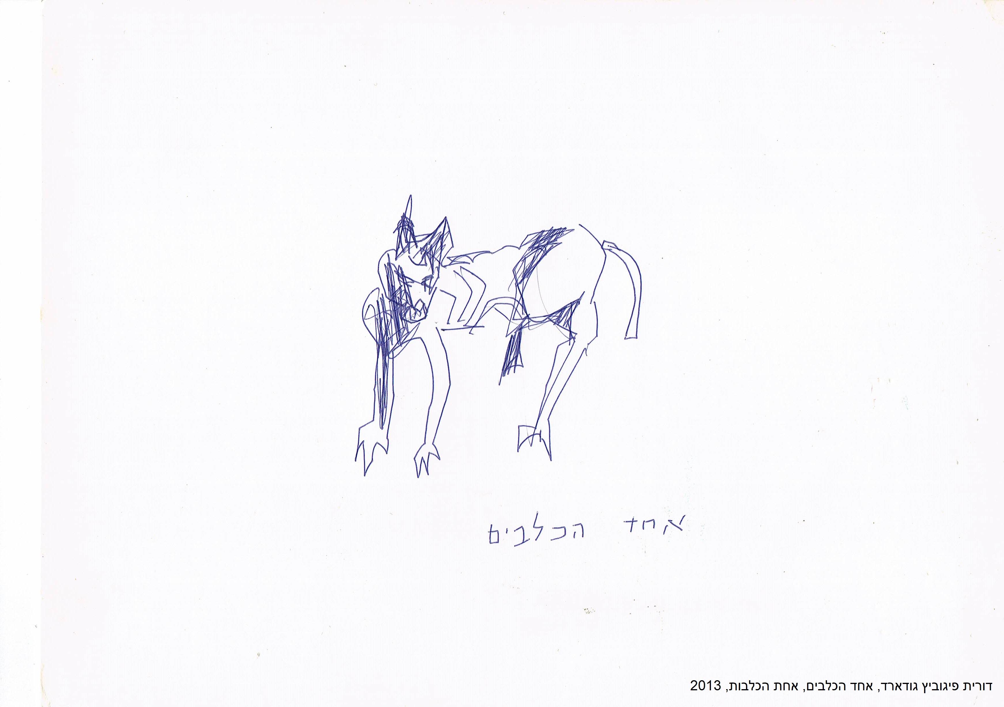 2013 ,דורית פיגוביץ גודארד, אחד הכלבים