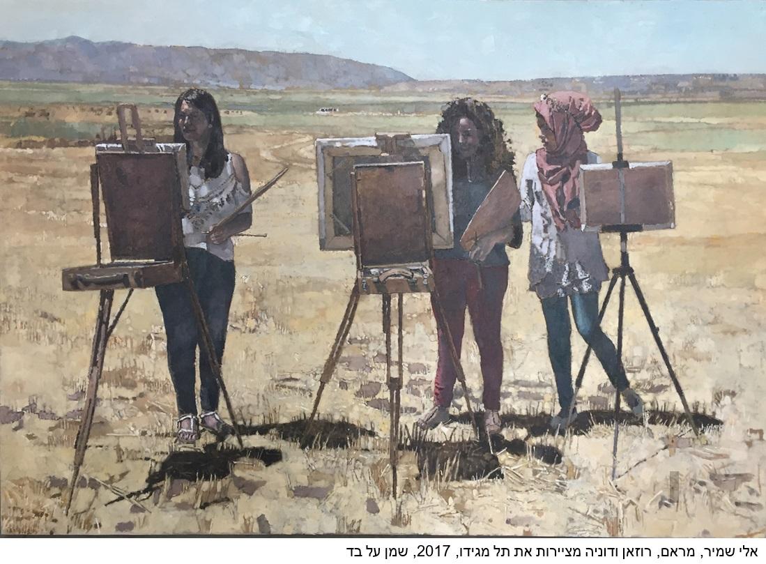 אלי שמיר, מראם, רוזאן ודוניה מציירות את תל מגידו - 2017 - שמן על בד