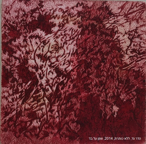 hadar gad, 15x15, 29, 2014