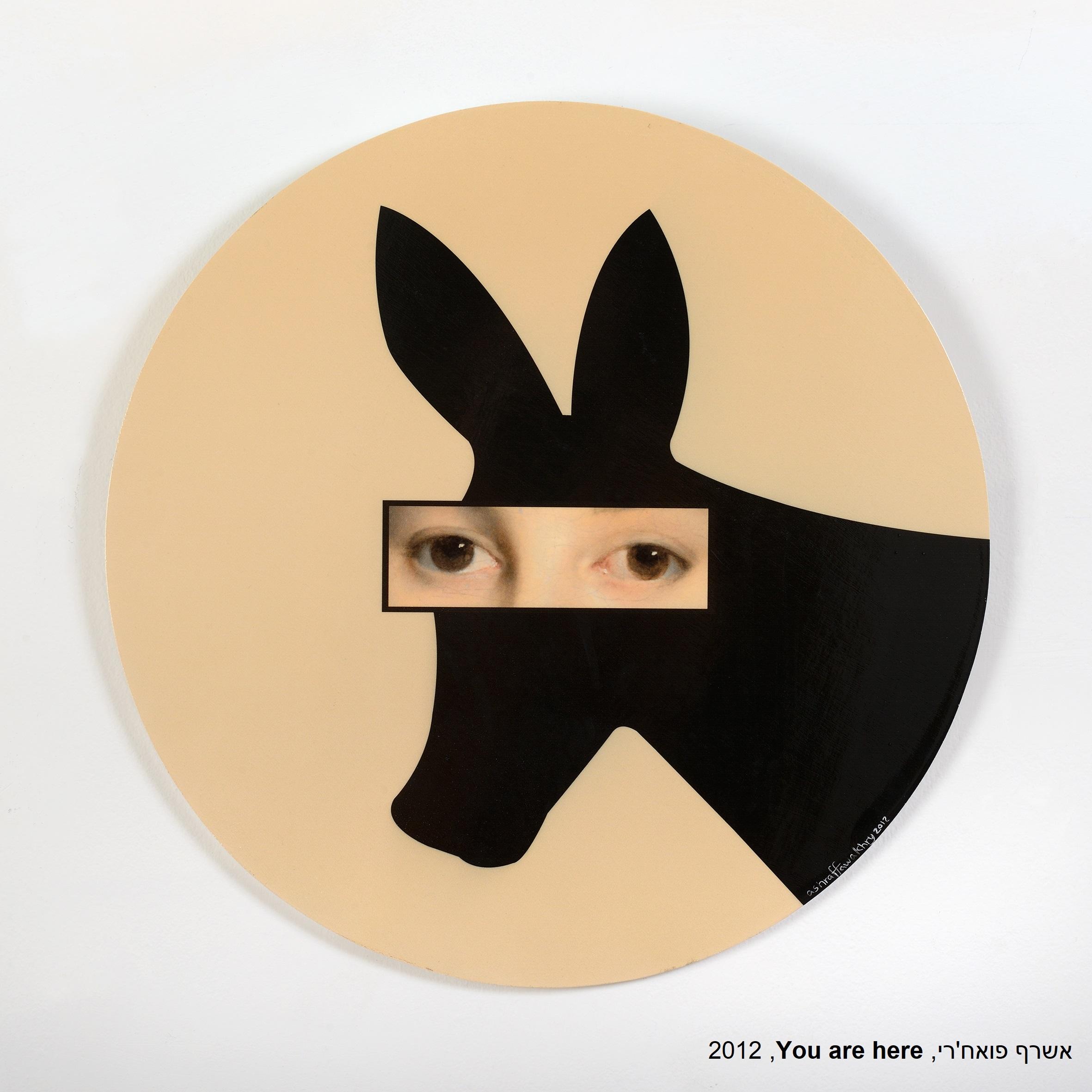 2012 אשרף פואח'רי ,YouAreHere