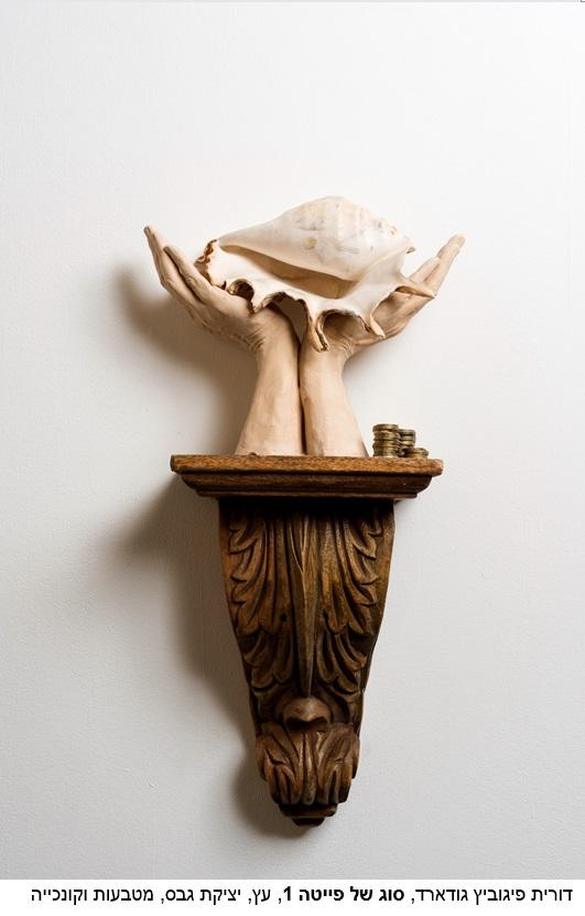 דורית פיגוביץ גודארד - סוג של פייטה  1 - 2017 - עץ, יציקת גבס, מטבעות וקונכייה