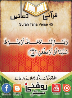 Roshni Centre_ Qurani Duain (12).jfif