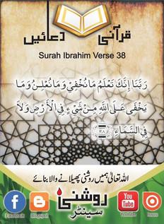 Roshni Centre_ Qurani Duain (16).jfif