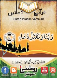 Roshni Centre_ Qurani Duain (15).jfif