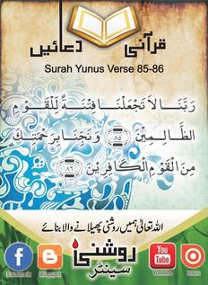 Roshni Centre_ Qurani Duain (17).jfif
