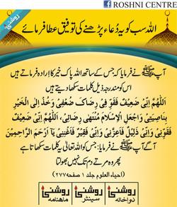 Allah sab ko ye dua