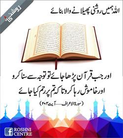 Al Quran Repeated