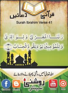 Roshni Centre_ Qurani Duain (10).jfif