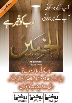 Al Khabeero