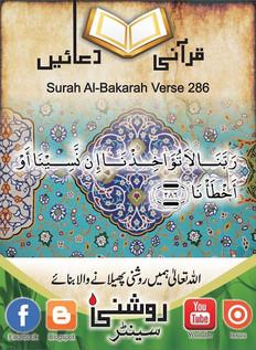 Roshni Centre_ Qurani Duain (35).jfif