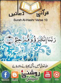 Roshni Centre_ Qurani Duain (2).jfif