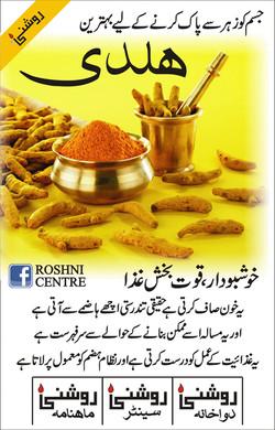 haldi khushboodar quwat bakhsh giza Repe