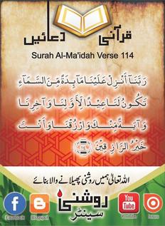Roshni Centre_ Qurani Duain (4).jfif
