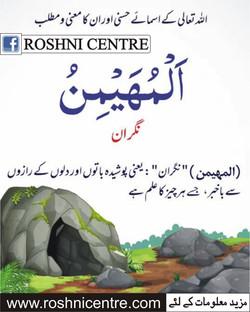 Al Huhaimin