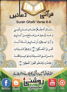 Roshni Centre_ Qurani Duain.jfif