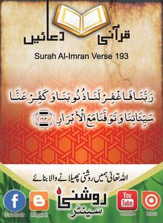 Roshni Centre_ Qurani Duain (19).jfif