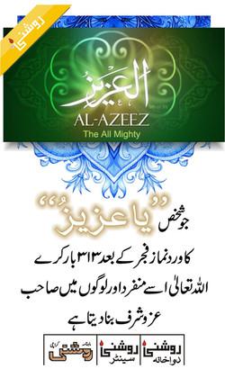 al Aziz Repeated