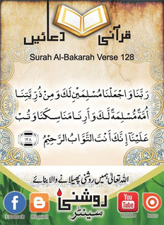 Roshni Centre_ Qurani Duain (30).jfif