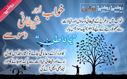 khawab aur shetani waswasay Repeated