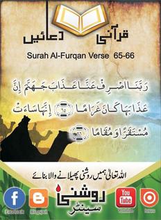 Roshni Centre_ Qurani Duain (3).jfif