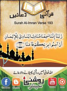Roshni Centre_ Qurani Duain (24).jfif