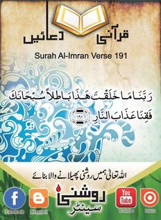 Roshni Centre_ Qurani Duain (25).jfif