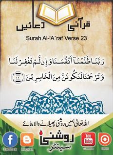 Roshni Centre_ Qurani Duain (21).jfif