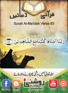 Roshni Centre_ Qurani Duain (23).jfif