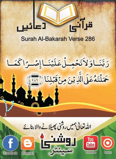 Roshni Centre_ Qurani Duain (33).jfif