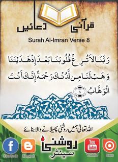 Roshni Centre_ Qurani Duain (29).jfif