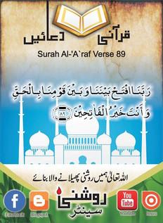 Roshni Centre_ Qurani Duain (14).jfif
