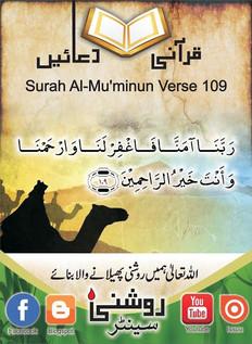 Roshni Centre_ Qurani Duain (8).jfif