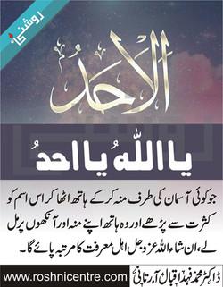 Al ahad