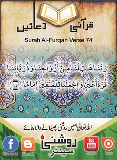 Roshni Centre_ Qurani Duain (6).jfif