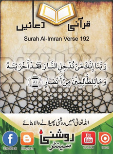 Roshni Centre_ Qurani Duain (20).jfif