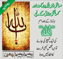 ya ALLAH Repeated