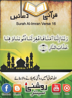 Roshni Centre_ Qurani Duain (28).jfif