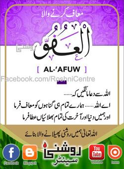 AL Afoo Repeat