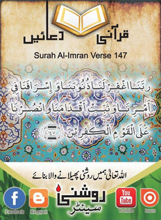 Roshni Centre_ Qurani Duain (26).jfif