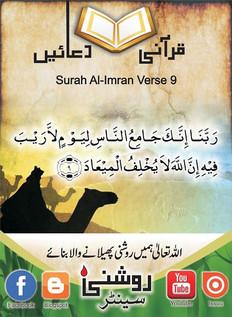 Roshni Centre_ Qurani Duain (31).jfif