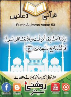 Roshni Centre_ Qurani Duain (27).jfif