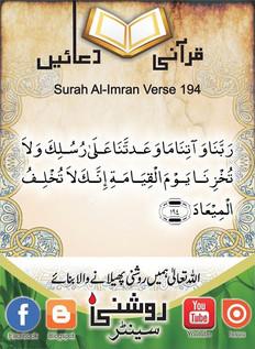 Roshni Centre_ Qurani Duain (22).jfif