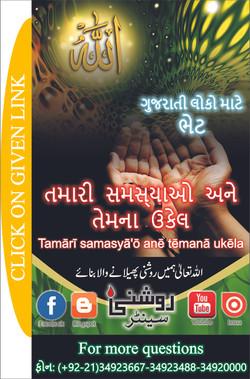 BOOST POST Gujarati
