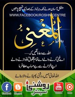 Al Mughni Repeat