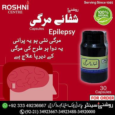 Shifa-e-Mirgy
