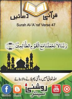 Roshni Centre_ Qurani Duain (18).jfif