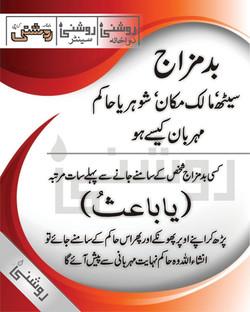bad mizak seth makil makan shohar hakim