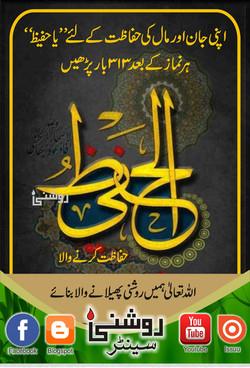 Al Hafeez Repeat